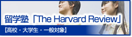 留学塾「The Harvard Review」